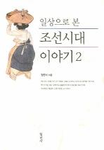 조선시대 이야기. 2