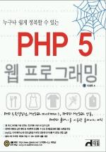 PHP 5 웹프로그래밍(누구나 쉽게 정복할 수 있는)