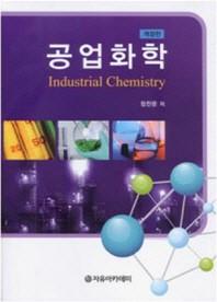 공업화학(개정판)