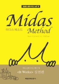 미다스 메소드(MIDAS METHOD)
