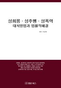 성희롱 성추행 성폭력 대처방법과 법률적 해결