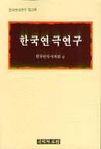 한국연극연구