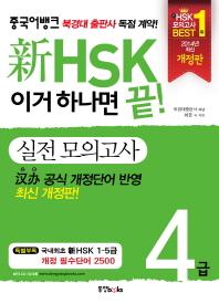 신 HSK 이거 하나면 끝! 실전모의고사 4급 (단어장,CD 포함)