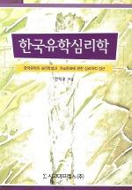 한국유학심리학