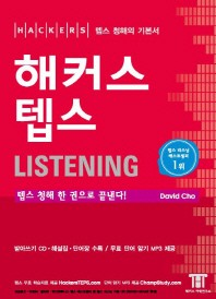 ��Ŀ�� �ܽ� LISTENING: û��(CD1��, �ܾ�ϱ���1��, �ؼ���1������)