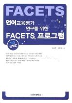 FACETS 프로그램: 기초 과정편(언어교육평가 연구를 위한)