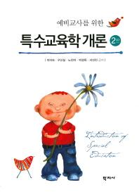 특수교육학 개론(예비교사를 위한)(2판)(양장본 HardCover)