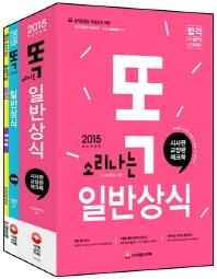 일반상식: 시사편 교양편 체크북(2015)(똑 소리나는)