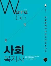 사회복지사(Wanna be(워너비))(시대인 Wanna be(워너비) 시리즈 3)