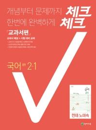 중학 국어 2-1(천재 노미숙)교과서편(2020)(체크체크)