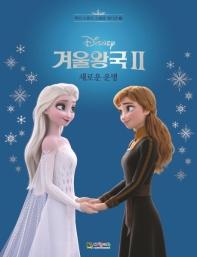 디즈니 겨울왕국 2: 새로운 운명(무비 스토리 스페셜 에디션 2)(양장본 HardCover)