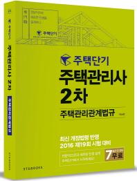 주택관리관계법규(주택관리사 2차)(2016)(주택단기)