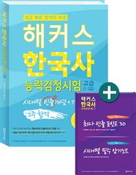 한국사능력검정시험 고급(1 2급)(해커스)