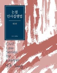 논점 민사집행법(5판)