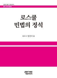 로스쿨 민법의 정석(양장본 HardCover)