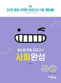 중졸 검정고시 사회완성(2019)(에듀윌)