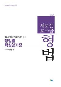 새로 쓴 로스쿨 형법 쟁점별 핵심암기장(3판)
