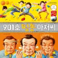 901호 띵똥 아저씨(빅북)(노란돼지 창작그림책 27)
