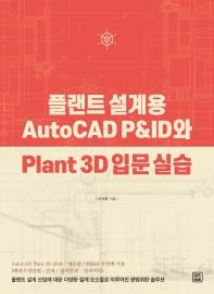 플랜트 설계용 AutoCAD P&ID와 Plant 3D 입문 실습