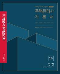 민법 기본서(주택관리사 1차)(2019)(박문각)(전면개정판)