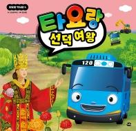 타요랑 선덕 여왕(타요랑 역사랑 4)
