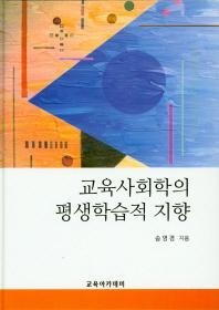 교육사회학의 평생학습적 지향(양장본 HardCover)