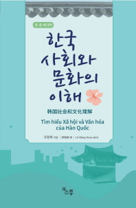 한국 사회와 문화의 이해