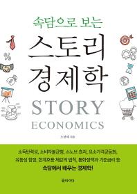 스토리 경제학(속담으로 보는)