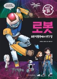 로봇: 로봇 박물관에서 생긴 일(와이즈만 첨단과학 6)