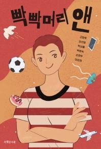 빡빡머리 앤(특서 청소년문학 10)