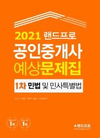 민법 및 민사특별법 예상문제집(공인중개사 1차)(2021)(랜드프로)