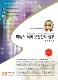 리눅스 서버 보안관리 실무(3판)