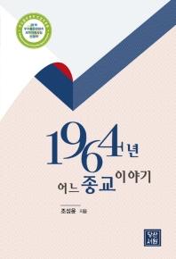 1964년  어느 종교 이야기 ///10038