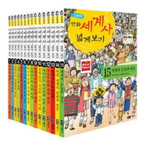 [필독추천도서] 이현세 만화세계사 넓게보기/전15권/초등학생을 위한 세계역사만화