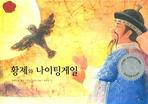 황제와 나이팅게일(책을 좋아하는 아이 세계명작 14)(양장본 HardCover)