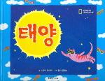 태양(JUMP INTO SCIENCE 8)