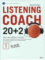 LISTENING COACH 20+2(2ND EDITION) 1(카세트테이프4개)