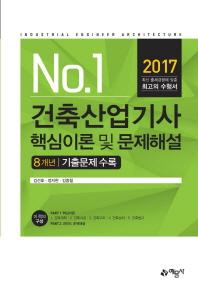 건축산업기사 핵심이론 및 문제해설 8개년 기출문제 수록(2017)(No.1)(개정판)