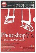 뿌리가 튼튼한 PHOTOSHOP 7.X FOR SUCCESSFUL WEB DESIGN