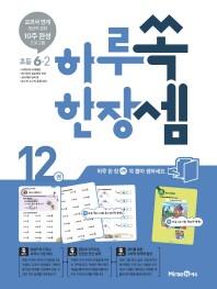 하루 한장 초등 6-2. 12권(2018)