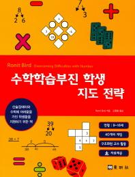 수학학습부진 학생 지도 전략