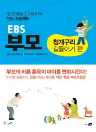 EBS 부모: 청개구리 길들이기 편