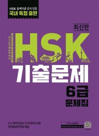 HSK 기출문제 6급(2020)