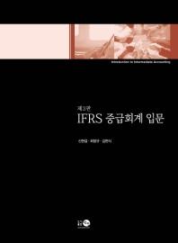 IFRS 중급회계 입문