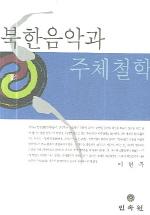 북한음악과 주체철학
