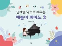 예솔이 피아노. 2(단계별 악보로 배우는)