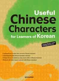 Useful Chinese Characters: for Learners of Korean(Paperback)