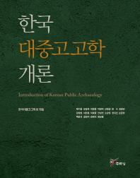 한국 대중고고학 개론