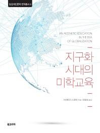 지구화 시대의 미학교육(탈경계인문학 번역총서 4)