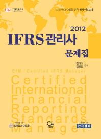 IFRS 관리사 문제집(2012)